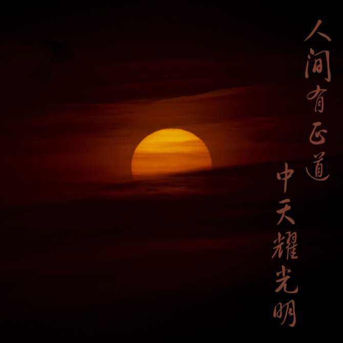 北京日出 Beijing Sunrise