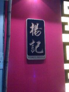 楊記麵家 (沾仔記的另一品牌)